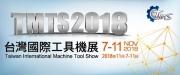 2018台灣國際工具機展(台中)