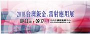 2018台灣鈑金‧雷射應用展(台中)