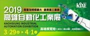 2019高雄自動化工業展