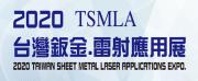 2020台灣鈑金‧雷射應用展(台中)