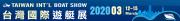 2020台灣國際遊艇展