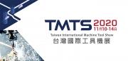 2020TMTS 台灣國際工具機展